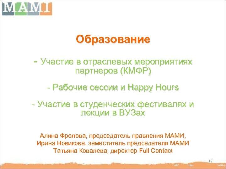 Образование - Участие в отраслевых мероприятиях партнеров (КМФР) - Рабочие сессии и Happy Hours