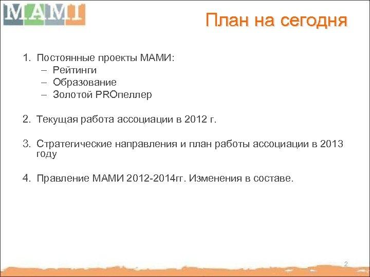 План на сегодня 1. Постоянные проекты МАМИ: – Рейтинги – Образование – Золотой PROпеллер