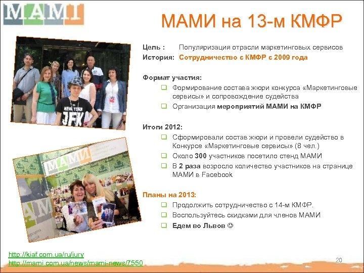 МАМИ на 13 -м КМФР Цель : Популяризация отрасли маркетинговых сервисов История: Сотрудничество с