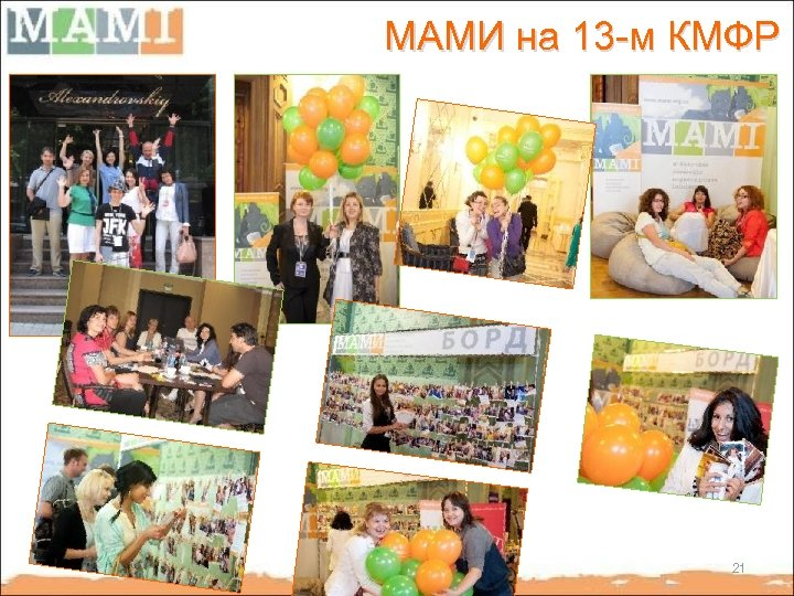 МАМИ на 13 -м КМФР 21