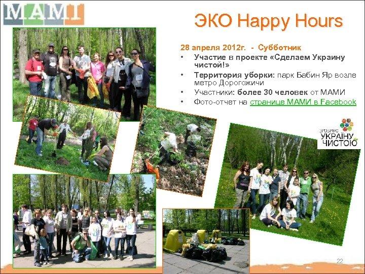 ЭКО Happy Hours 28 апреля 2012 г. - Субботник • Участие в проекте «Сделаем