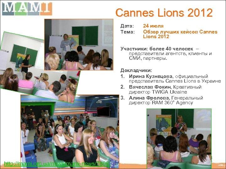 Cannes Lions 2012 Дата: Тема: 24 июля Обзор лучших кейсов Cannes Lions 2012 Участники:
