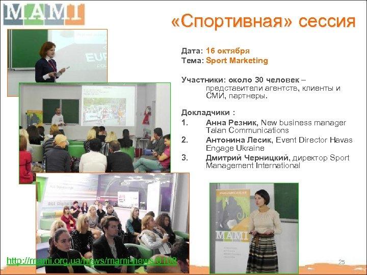 «Спортивная» сессия Дата: 16 октября Тема: Sport Marketing Участники: около 30 человек –