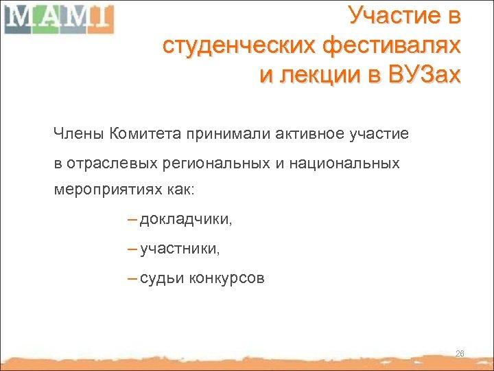 Участие в студенческих фестивалях и лекции в ВУЗах Члены Комитета принимали активное участие в