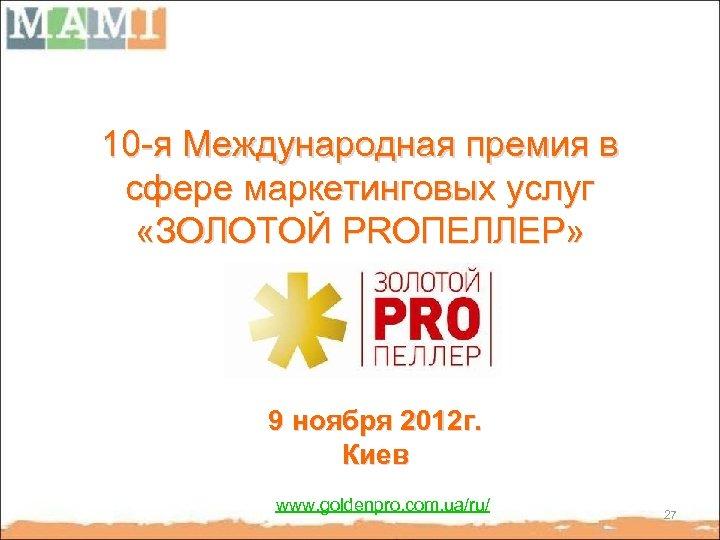 10 -я Международная премия в сфере маркетинговых услуг «ЗОЛОТОЙ PRОПЕЛЛЕР» 9 ноября 2012 г.