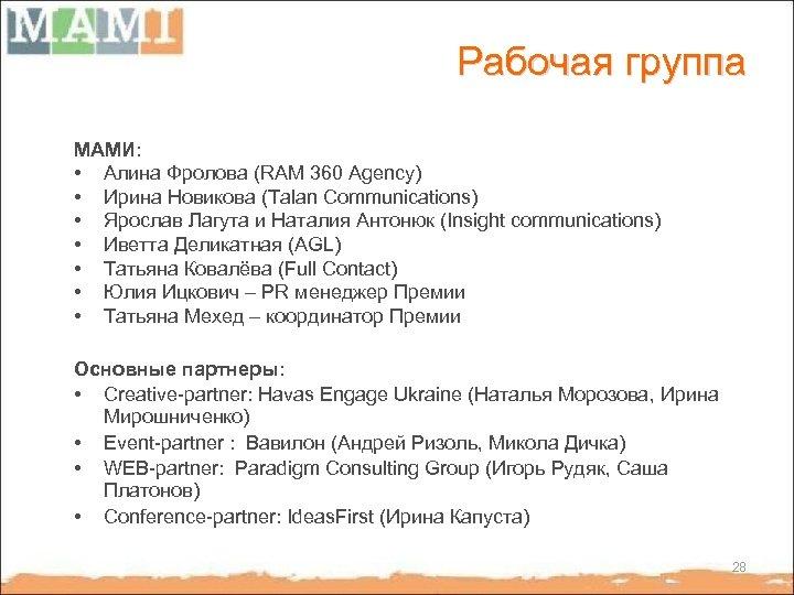 Рабочая группа МАМИ: • Алина Фролова (RAM 360 Agency) • Ирина Новикова (Talan Communications)