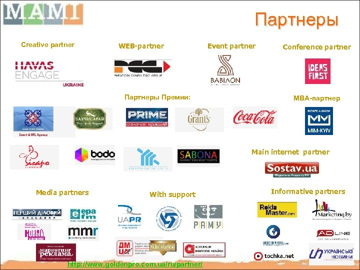 Партнеры Creative partner WEB-partner Партнеры Премии: Event partner Conference partner МВА-партнер Main internet partner