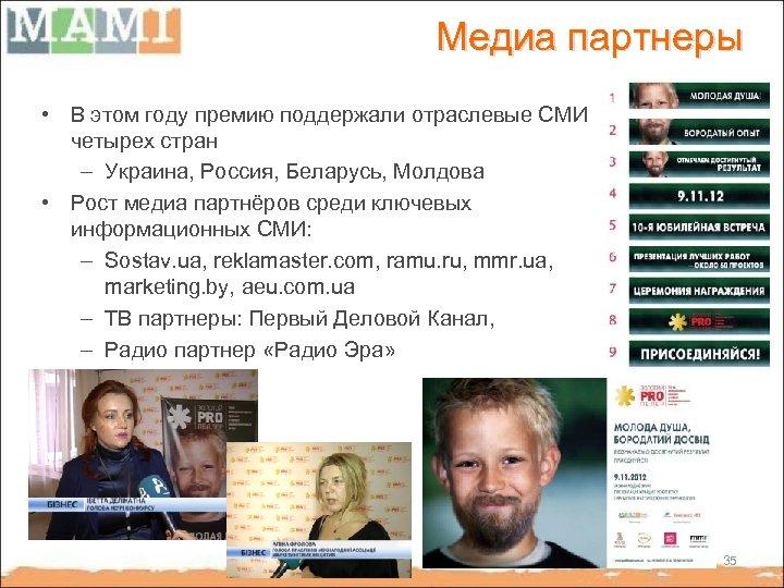 Медиа партнеры • В этом году премию поддержали отраслевые СМИ четырех стран – Украина,