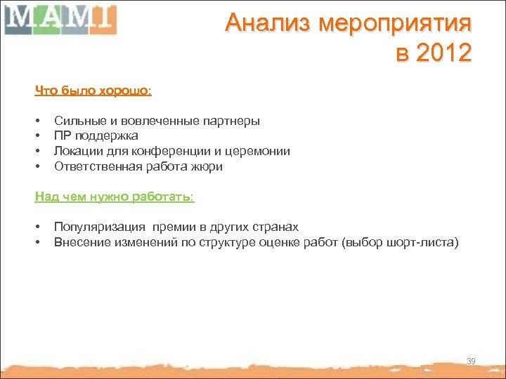 Анализ мероприятия в 2012 Что было хорошо: • • Сильные и вовлеченные партнеры ПР