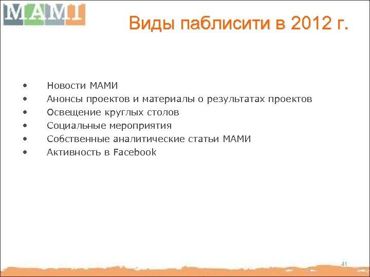 Виды паблисити в 2012 г. • • • Новости МАМИ Анонсы проектов и материалы