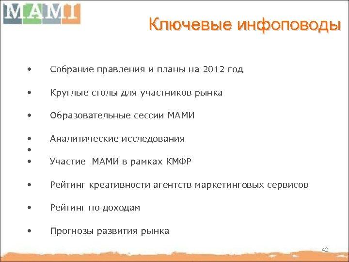 Ключевые инфоповоды • Собрание правления и планы на 2012 год • Круглые столы для