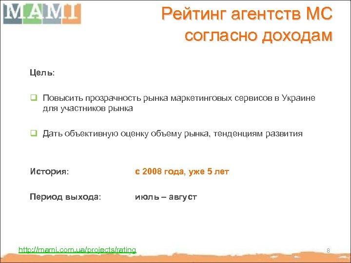 Рейтинг агентств МС согласно доходам Цель: q Повысить прозрачность рынка маркетинговых сервисов в Украине