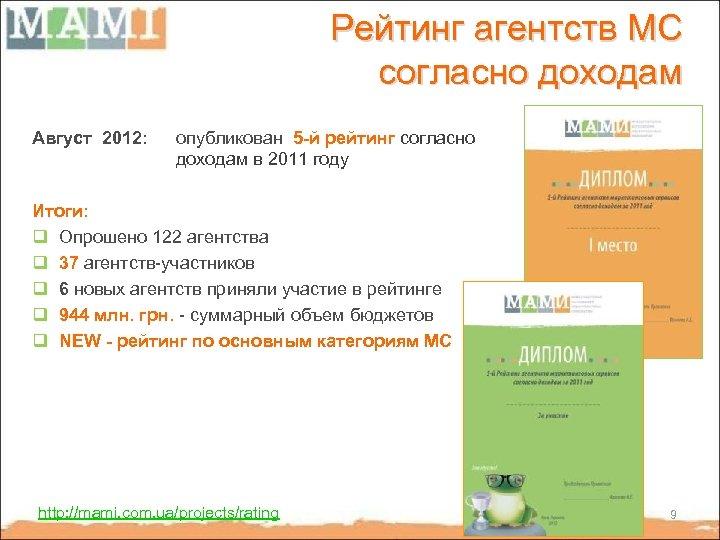 Рейтинг агентств МС согласно доходам Август 2012: опубликован 5 -й рейтинг согласно доходам в