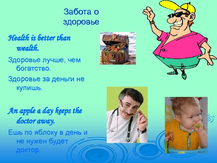 Забота о здоровье Health is better than wealth. Здоровье лучше, чем богатство. Здоровье за