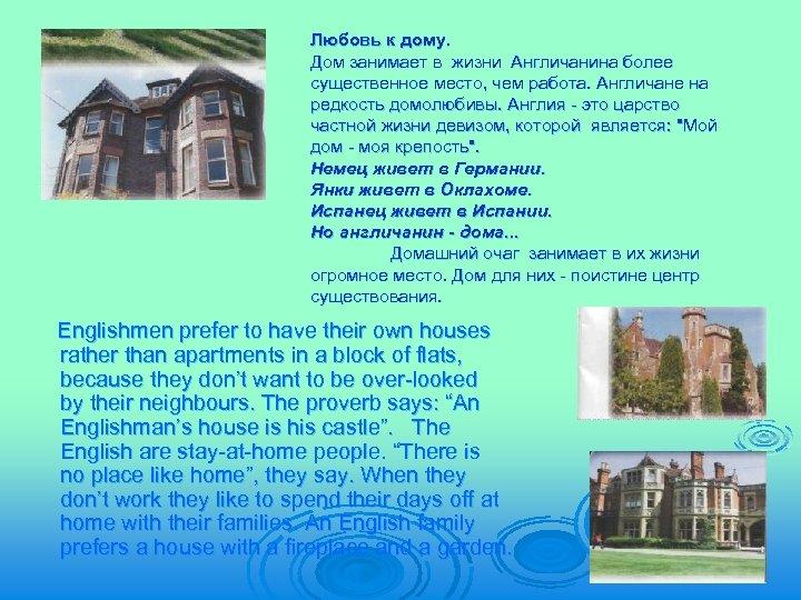 Любовь к дому. Дом занимает в жизни Англичанина более существенное место, чем работа. Англичане