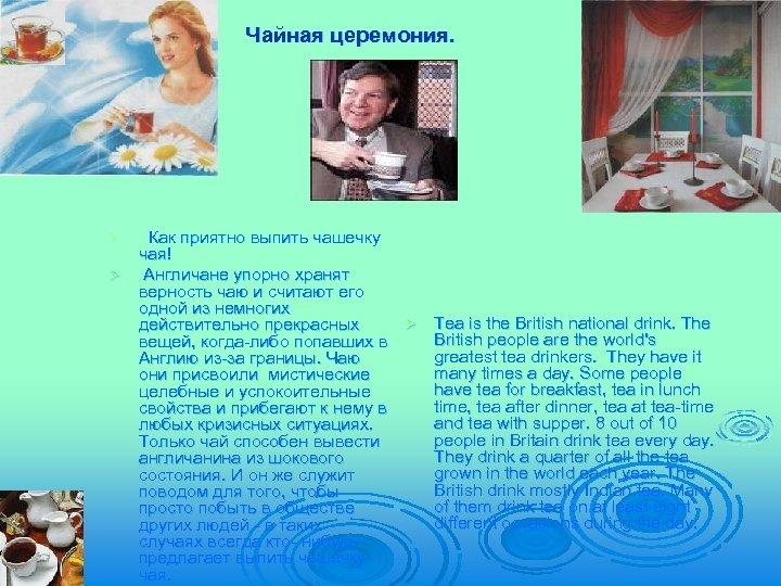 Чайная церемония. Как приятно выпить чашечку чая! Ø Англичане упорно хранят верность чаю и