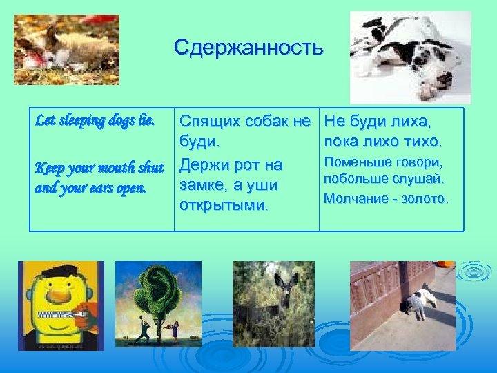 Сдержанность Спящих собак не буди. Keep your mouth shut Держи рот на замке, а
