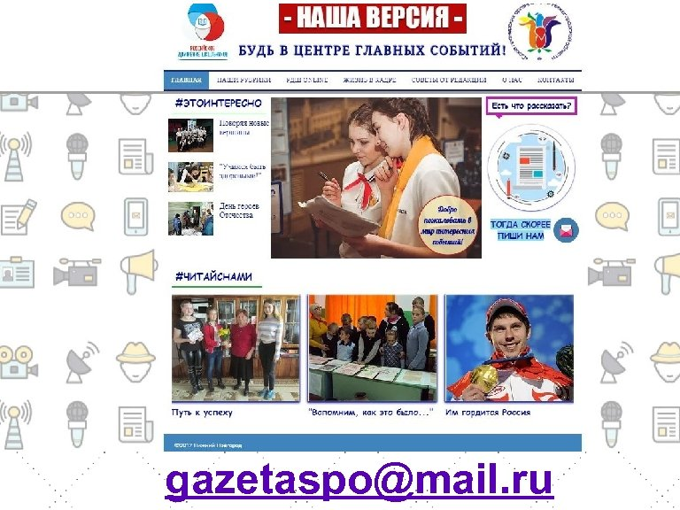 gazetaspo@mail. ru