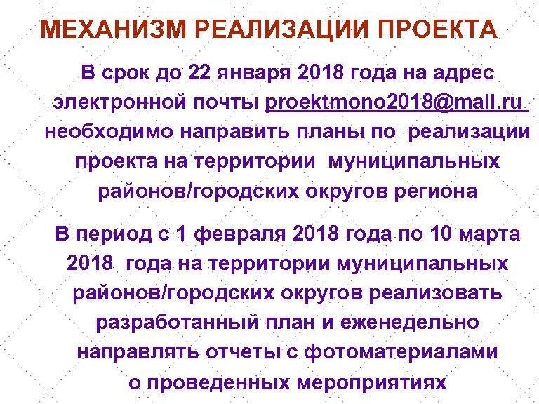 МЕХАНИЗМ РЕАЛИЗАЦИИ ПРОЕКТА В срок до 22 января 2018 года на адрес электронной почты