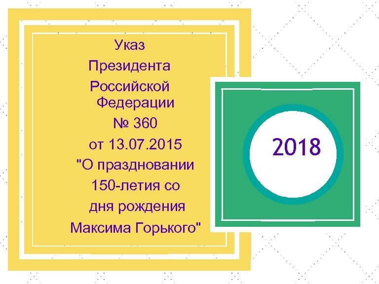 Указ Президента Российской Федерации № 360 от 13. 07. 2015