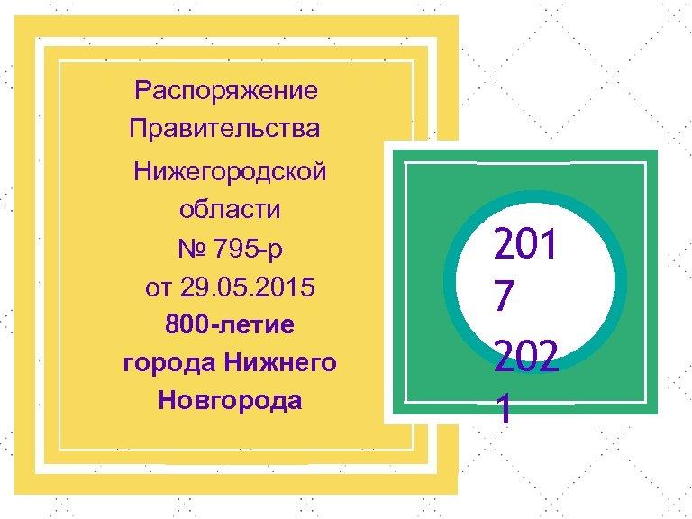 Распоряжение Правительства Нижегородской области № 795 -р от 29. 05. 2015 800 -летие города