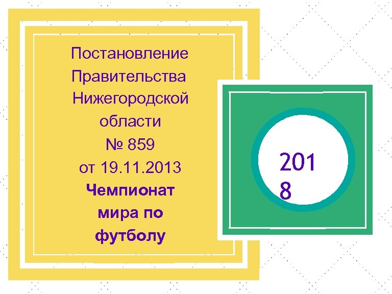 Постановление Правительства Нижегородской области № 859 от 19. 11. 2013 Чемпионат мира по футболу