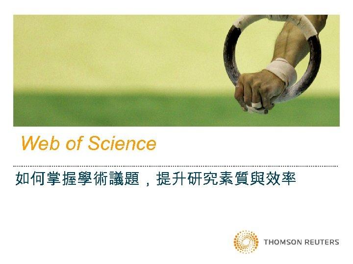 Web of Science 如何掌握學術議題,提升研究素質與效率