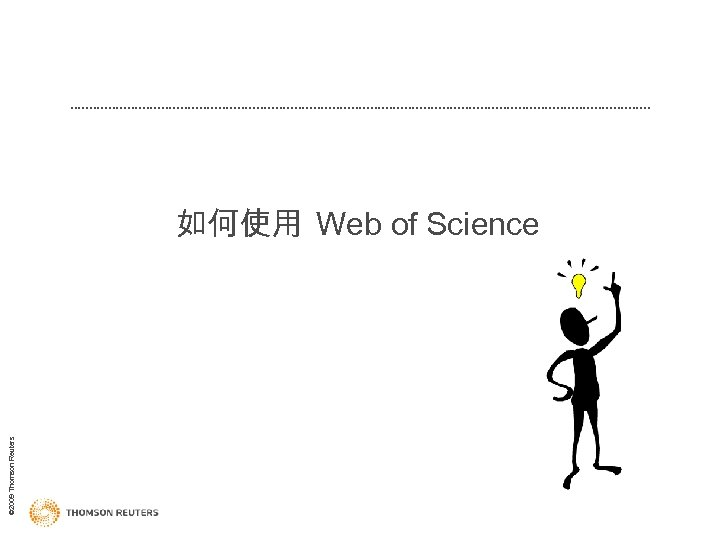 © 2009 Thomson Reuters 如何使用 Web of Science