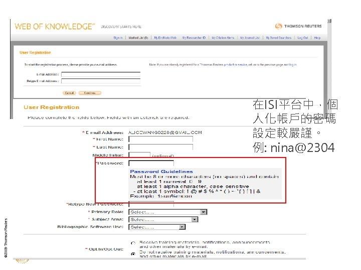 © 2009 Thomson Reuters 在ISI平台中,個 人化帳戶的密碼 設定較嚴謹。 例: nina@2304