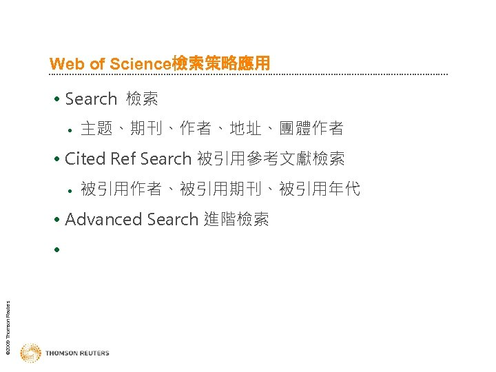 Web of Science檢索策略應用 • Search 檢索 • 主题、期刊、作者、地址、團體作者 • Cited Ref Search 被引用參考文獻檢索 •