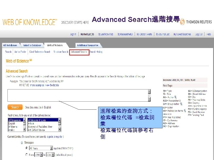 © 2009 Thomson Reuters Advanced Search進階搜尋 進階檢索的查詢方式: 檢索欄位代碼 =檢索詞 彙 檢索欄位代碼請參考右 側