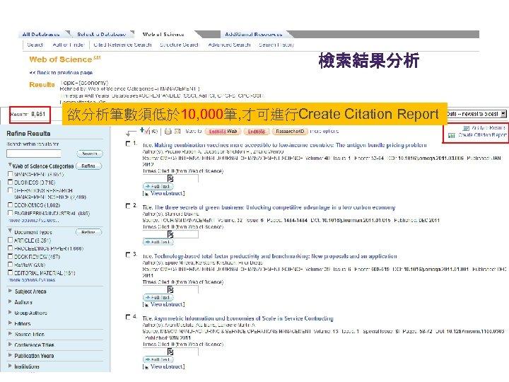 檢索結果分析 © 2009 Thomson Reuters 欲分析筆數須低於 10, 000筆, 才可進行Create Citation Report