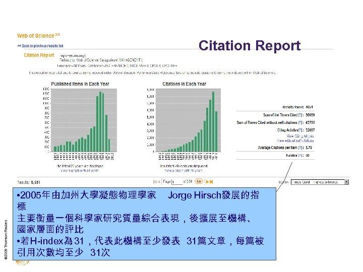 © 2009 Thomson Reuters Citation Report • 2005年由加州大學凝態物理學家 Jorge Hirsch發展的指 標 主要衡量一個科學家研究質量綜合表現,後擴展至機構、 國家層面的評比 •