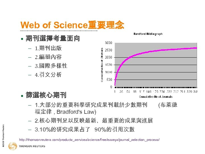 Web of Science重要理念 • 期刊選擇考量面向 – 1. 期刊出版 – 2. 編輯內容 – 3. 國際多樣性