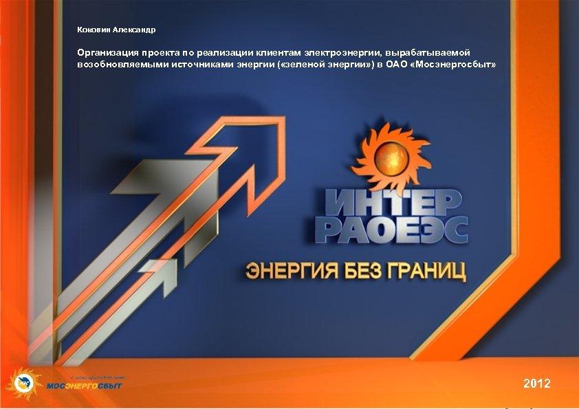 Коковин Александр Организация проекта по реализации клиентам электроэнергии, вырабатываемой возобновляемыми источниками энергии ( «зеленой