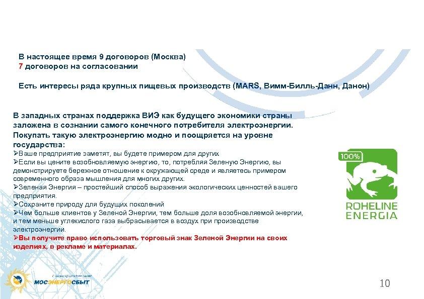 Перспективы В настоящее время 9 договоров (Москва) 7 договоров на согласовании Есть интересы ряда
