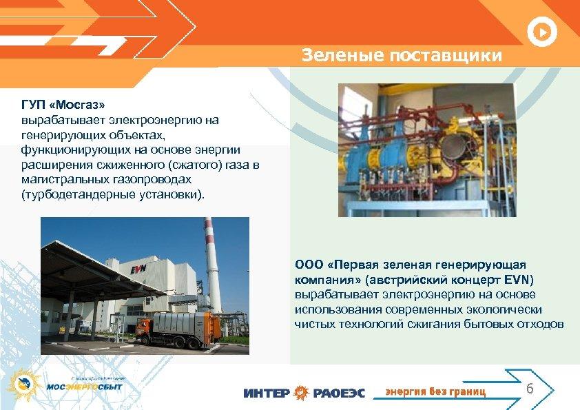 Зеленые поставщики ГУП «Мосгаз» вырабатывает электроэнергию на генерирующих объектах, функционирующих на основе энергии расширения