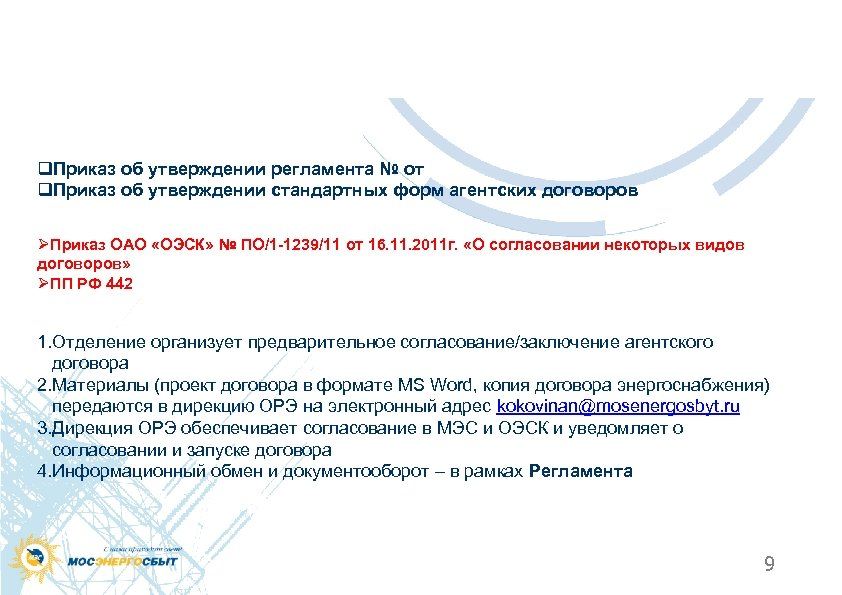 Организация работы q. Приказ об утверждении регламента № от q. Приказ об утверждении стандартных