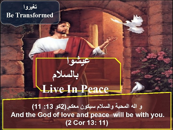 ﺗﻐﻴﺮﻭﺍ Be Transformed ﻋﻴﺸﻮﺍ ﺑﺎﻟﺴﻼﻡ Live In Peace (11 : 13 ﻭ ﺍﻟﻪ
