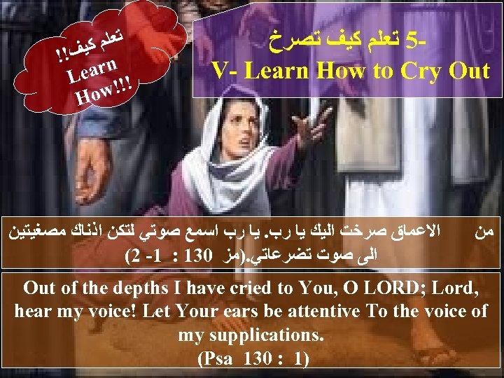 ﺗﻌﻠﻢ ﻛ !! ﻴﻒ n Lear !! ow! H 5 ﺗﻌﻠﻢ ﻛﻴﻒ ﺗﺼﺮﺥ
