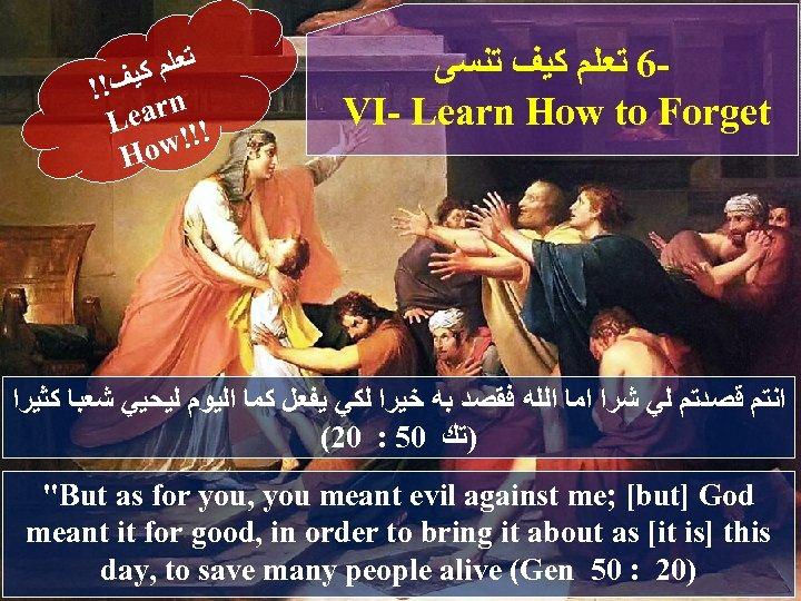 ﺗﻌﻠﻢ ﻛ !! ﻴﻒ n Lear !! ow! H 6 ﺗﻌﻠﻢ ﻛﻴﻒ ﺗﻨﺴﻰ
