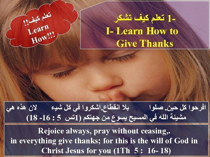 ﺗﻌﻠﻢ ﻛ !! ﻴﻒ n Lear !! ow! H 1 ﺗﻌﻠﻢ ﻛﻴﻒ ﺗﺸﻜﺮ