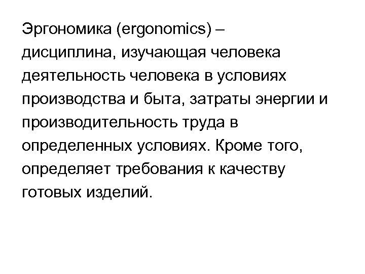 Эргономика (ergonomics) – дисциплина, изучающая человека деятельность человека в условиях производства и быта, затраты