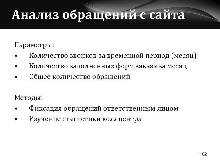 Анализ обращений с сайта Параметры: • Количество звонков за временной период (месяц) • Количество