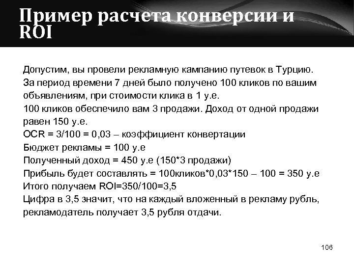 Пример расчета конверсии и ROI Допустим, вы провели рекламную кампанию путевок в Турцию. За