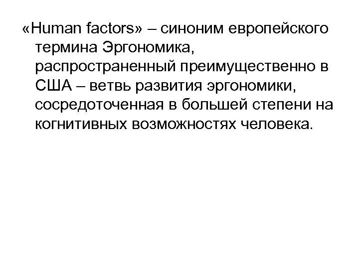 «Human factors» – синоним европейского термина Эргономика, распространенный преимущественно в США – ветвь