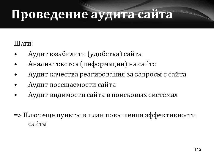 Проведение аудита сайта Шаги: • Аудит юзабилити (удобства) сайта • Анализ текстов (информации) на