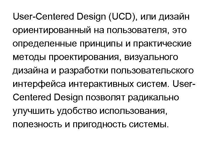 User-Centered Design (UCD), или дизайн ориентированный на пользователя, это определенные принципы и практические методы