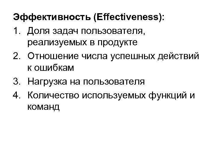 Эффективность (Effectiveness): 1. Доля задач пользователя, реализуемых в продукте 2. Отношение числа успешных действий