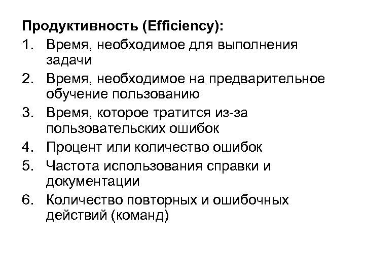 Продуктивность (Efficiency): 1. Время, необходимое для выполнения задачи 2. Время, необходимое на предварительное обучение